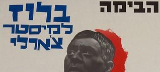 Ganz Israel ist eine Ausstellung