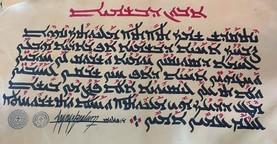 Aramäisch – Die Sprache Jesu