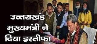 Uttarakhand CM Tirath Singh Rawat resign, gave this reason